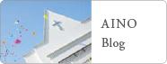 AINO Blog